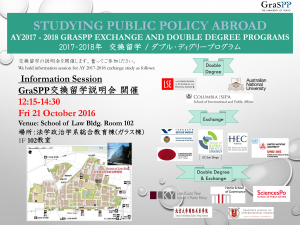 AY2017 Exchange and Double Degree Programs Information Session