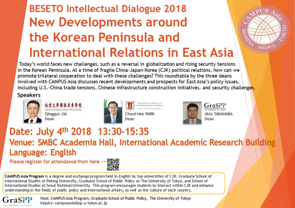 BESETO Intellectual Dialogue 2018keiji