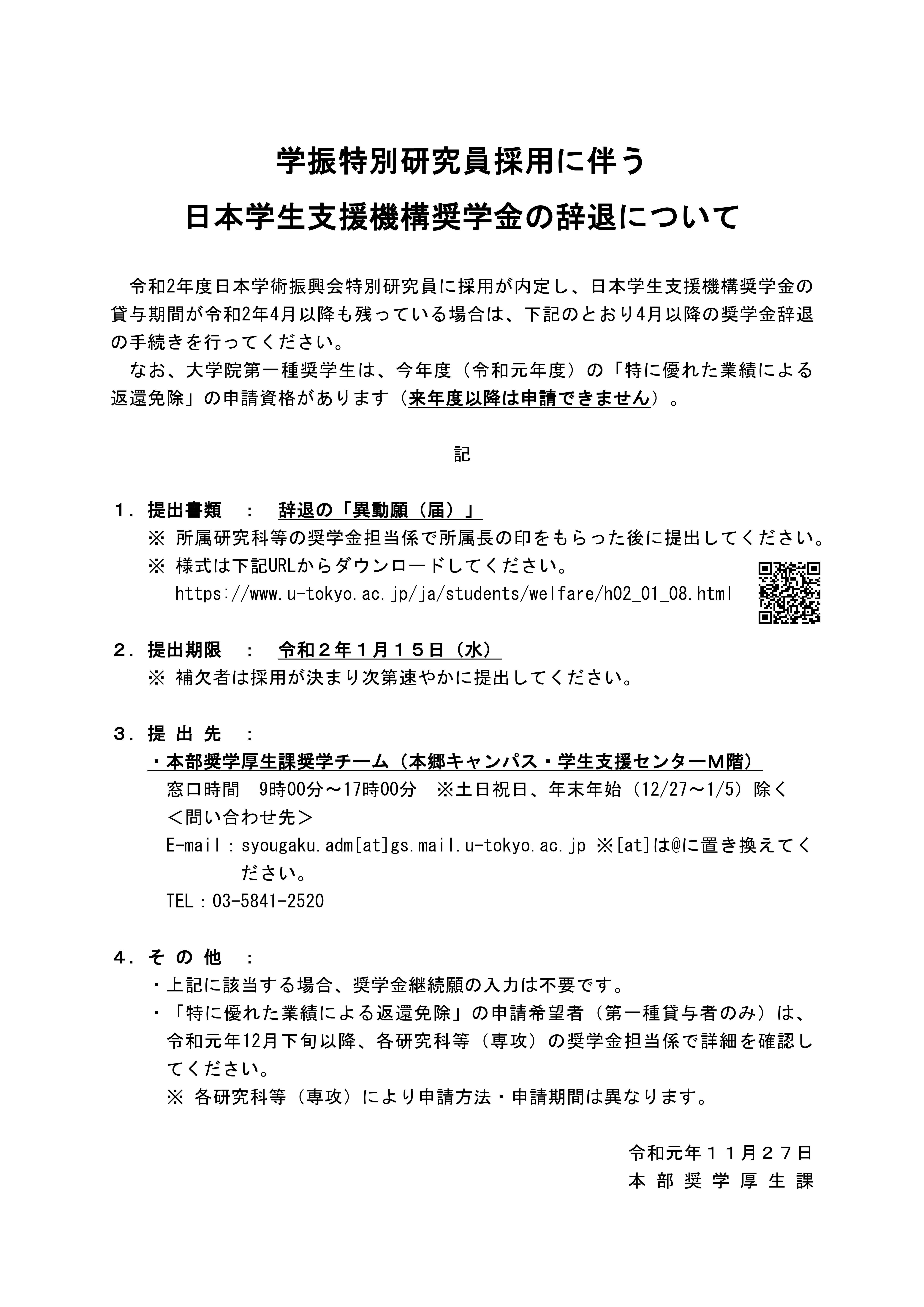 日本 学生 支援 機構